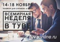 Завтра в Кызыле стартует Неделя предпринимательства