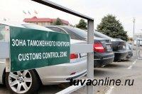 Тувинская таможня предупреждает граждан: приобретая автомобиль, проверяйте все документы