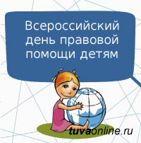 Тува: О проведении Всероссийского Дня правовой помощи детям