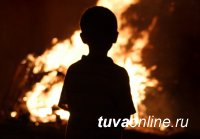 В Туве из-за шалости на пожаре пострадали малолетние дети
