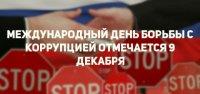 В Туве пройдет Круглый стол о противодействии коррупции