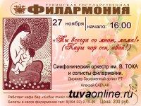 """В Тувинской филармонии 27 ноября состоится концерт """"Ты всегда со мной, мама!"""""""