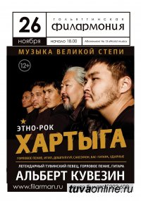Сегодня на тольяттинской сцене зазвучит этно-рок