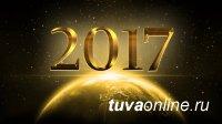 Новеллы-2017: что изменилось в российских законах в новом году