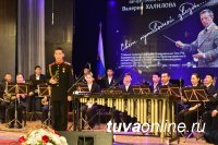 Тувинской государственной филармонии присвоено имя Валерия Михайловича Халилова
