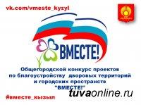 Кызыл: Прием эскизных проектов по благоустройству дворов и скверов на конкурс «Вместе!» продлевается до 20 февраля