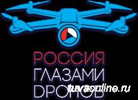 Голосуем на сайте «Россия глазами дронов» за работу «Оваа Медиа» о Кызыле