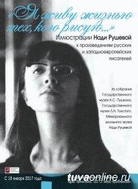 Музей Пушкина открывает выставку художницы Нади Рушевой