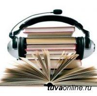 Тува: Сотвори добро - создай аудиокнигу для незрячих людей