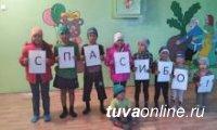 В Кызыле работает благотворительный фонд «Сделай мир ярче»