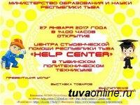 В Туве открывается Центр студенческой помощи