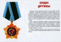 Президент России Владимир Путин наградил Главу Тувы Шолбана Кара-оола Орденом дружбы