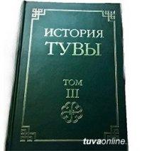 Вышел в свет Третий том «Истории Тувы»