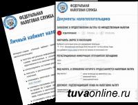 В Туве стартовала информационная акция «Узнай и заяви налоговую льготу»