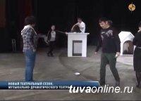 Страсти в приюте для бездомных животных - в новой постановке Национального театра Тувы