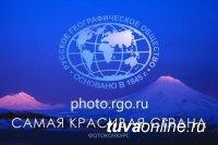 """Принимаются работы на фотоконкурс РГО """"Самая красивая страна"""""""