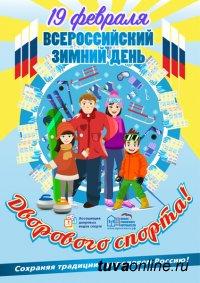 Всероссийский Зимний день дворового спорта состоится в Кызыле