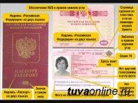 Сроки оформления биометрических загранпаспортов в МФЦ сдвинули на год
