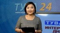 Телеканал «Тува 24» получил 21 кнопку