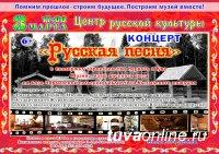 В селе Черби (Тува) построят Музей-Избу русского быта