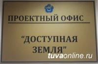 """В Туве заработал приоритетный проект """"Доступная земля"""""""