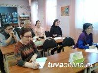 Пенсионерам Тувы предлагают изучать английский язык