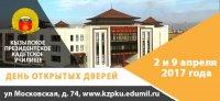 2 и 9 апреля Кызылское президентское кадетское училище проводит День открытых дверей
