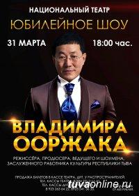 Заслуженный артист Тувы Владимир Ооржак 31 марта приглашает на юбилейный концерт