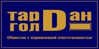 Тардан Голд обязался поддержать в 2017 году инвестиционные проекты Каа-Хемского района на сумму более 3 млн. рублей