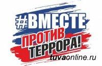 """В Кызыле в субботу, 8 апреля, в 12 часов пройдет акция памяти """"Вместе против террора"""""""