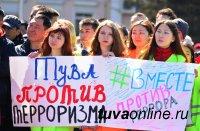 Более полутора тысяч человек в Туве приняли участие в акции против террора
