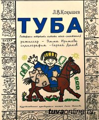 В Туву приезжает Национальный драматический театр Республики Алтай!