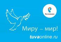 «Ростелеком» запустил конкурс рисунков «Миру – мир!»