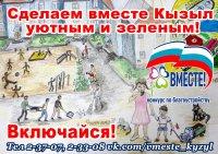 Кызылчане выступают за благоустройство Молодежного сквера, территории по ул. Колхозная, реконструкция Ангарского бульвара