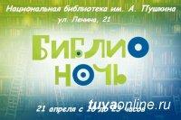 """Сегодня в Кызыле с 18 часов стартовала """"Библионочь"""""""