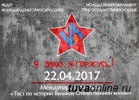 22 апреля в Туве пройдет Всероссийский тест по истории Великой Отечественной войны