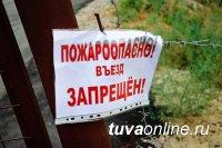 В Туве введен особый противопожарный режим