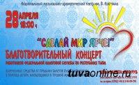 28 апреля налоговики сделают мир ярче, представив благотворительный концерт на сцене Национального театра