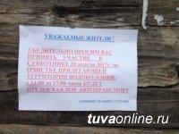 Проект ОНФ «Генеральная уборка» принес первые положительные результаты в Туве