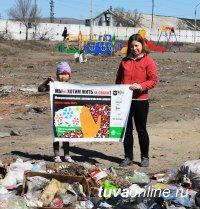 """В Туве стартовала ежегодная Межрегиональная экологическая акция """"Мы не хотим жить на свалке!"""""""