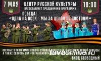На концерте 7 мая в Центре русской культуры впервые выступит военно-духовой оркестр мотострелковой бригады