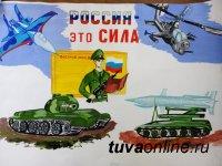 В Туве подведены итоги конкурса военного плаката