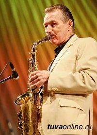 В Кызыле 20 мая выступит известный джазмен Владимир Толкачев