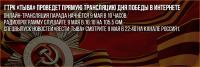 Смотрите трансляцию парада Победы в Кызыле в сети Интернет на gtrktuva.ru