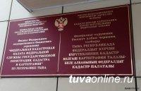 Офис приема и выдачи документов Филиала Кадастровой палаты по Республике Тыва переезжает в новое помещение