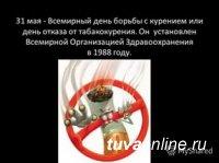 Кызылский Арбат: Акция против курения «Жизнь без дыма»