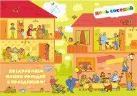 В Кызыле в День соседей проведут детские конкурсы во дворах, отметят лучших плательщиков за ЖКУ