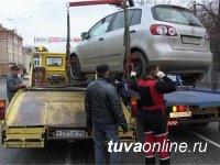 В Туве изменили порядок оплаты услуг штрафстоянок за хранение автомобилей