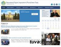 Cайт Верховного Хурала вошел в число лучших 20-и сайтов законодательных органов субъектов России
