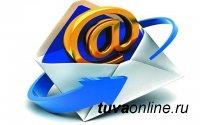 С 12 июня изменятся адреса электронной почты Росреестра по Республике Тыва